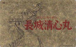 Télécarte DOREE Japon / 110-011 - CHINE - GRANDE MURAILLE - CHINA BIG WALL Japan GOLD Phonecard  - Site 89 - Landschaften