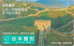 Télécarte Japon / 290-52440 - CHINE - GRANDE MURAILLE - CHINA BIG WALL Japan Phonecard  - Site 94 - Paysages