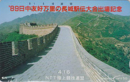 Télécarte Japon / 290-63640 - CHINE - GRANDE MURAILLE - CHINA BIG WALL Japan Phonecard  - Site 95 - Paysages