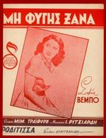 M3-18552 Greece Vembo 1952 MI FIGIS XANA. Original Music Score – Partition - Music & Instruments