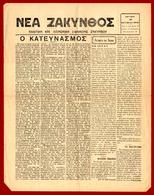 M3-32775 ZAKYNTHOS Greece September 1947 [Civil War]. Newspaper NEW ZAKYNTHOS R - Boeken, Tijdschriften, Stripverhalen