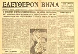 M3-3501 Greece 19.3.1944 [German Occupation]. Newspaper ELEFTHERO BHMA. 2 Pg. - Boeken, Tijdschriften, Stripverhalen