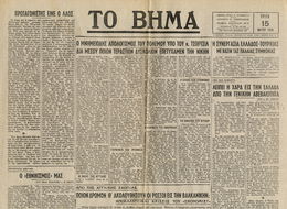 M3-3503 Greece 15.5.1945. Newspaper BHMA. 2 Pg. - Boeken, Tijdschriften, Stripverhalen