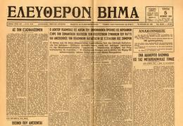 M3-3299 Greece 5.10.1943 [German Occupation]. Newspaper ELEFTHERO BHMA. 2 Pg. - Boeken, Tijdschriften, Stripverhalen