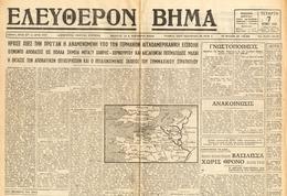 M3-3506 Greece 7.6.1944 [German Occupation]. Newspaper ELEFTHERO BHMA. 2 Pg. - Boeken, Tijdschriften, Stripverhalen
