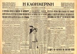 M3-2879 Greece 13/8/1955 Newspaper Kathimerini Death John Piourifoy.6 P . - Boeken, Tijdschriften, Stripverhalen