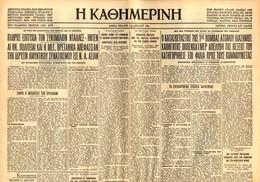 M3-2889 Greece 14/4/1954 Newspaper.Kathimerini. R. Oppenheimer. - Boeken, Tijdschriften, Stripverhalen
