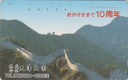 Télécarte Japon / 330-40058 - CHINE - GRANDE MURAILLE - CHINA BIG WALL Japan Phonecard  - Site 96 - Paysages