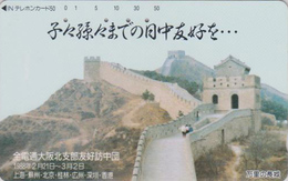 Télécarte Japon / 330-15754 - CHINE - GRANDE MURAILLE - CHINA BIG WALL Japan Phonecard  - Site 102 - Landschaften
