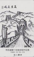 Télécarte  Japon / 110-011 - CHINE - GRANDE MURAILLE - CHINA BIG WALL Japan Phonecard  - Site 115 - Paysages