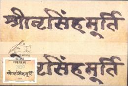 LANGUAGES - ART OF CALLIGRAPHY- HINDI- MAXIMUM CARD- VENDA-1988-MNH-MC-51 - Languages