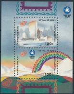 Mi Block 13 ** MNH UN United Nations 50th Anniversary New York - Kyrgyzstan