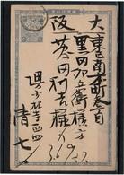LMM14 - JAPON EP CP CIRCULE - Entiers Postaux