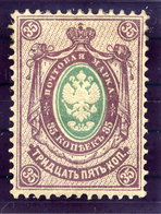 RUSSIA 1884 Arms 35 K.  Perforated 14½:15  MH / *.  Michel 35A - 1857-1916 Empire