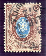 RUSSIA 1868 Arms 10 K.  On Vertically Laid Paper, Used.  Michel 21y - 1857-1916 Empire