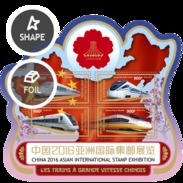 CENTRAFRICAINE 2016 SHEET CHINESE HIGH SPEED TRAINS GRAND VITESSE TGV CHINOIS ASIAN STAMP EXHIBITION Ca16915a - República Centroafricana