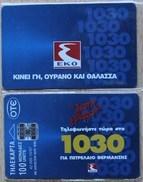GREECE PHONECARD USED - Greece
