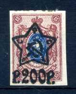 1922 RUSSIA N.200 ** Imperf - Neufs