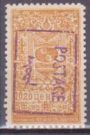 MONGOLIA 1926 Mi 12A  MH*  VF - Mongolia