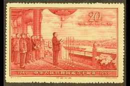1959  20f Tenth Anniv Of The Peoples Republic (5th Issue), SG 1861, Unused No Gum As Issued. Very Fine. For More Images, - Unclassified