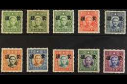 JAPANESE OCCUPATION - MENGKIANG  1941 Large Overprints On The Da Tung No Watermark Set Complete, SG 16B/26B, Never Hinge - Unclassified