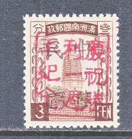 MANCHUKUO  LOCAL  PIN  HSIEN   NE 348       ** - 1932-45 Manchuria (Manchukuo)