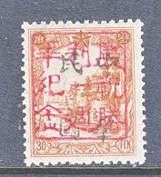 MANCHUKUO  LOCAL  PIN  HSIEN   NE 353       ** - 1932-45 Manchuria (Manchukuo)