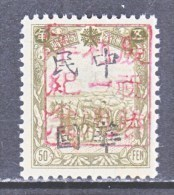 MANCHUKUO  LOCAL  PIN  HSIEN   NE 354      ** - 1932-45 Manchuria (Manchukuo)