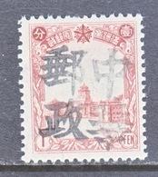 MANCHUKUO  LOCAL  369     **   SAN CHA HO - 1932-45 Manchuria (Manchukuo)