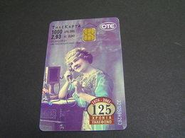 GREECE Telecart 125 Years Telephony; - Greece