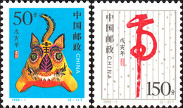 China 1998-1 Lunar Chinese New Year Tiger Zodiac Stamps - 1949 - ... People's Republic
