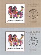 China Best Stamp Popularity Poll Two  S/S  1998  Tiger Year - 1949 - ... People's Republic