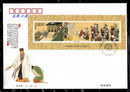 China 1998-18 Romance Of 3 Kingdoms  5th Series S/S FDC - 1949 - ... People's Republic