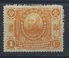 CHINA 1912 YUAN SHIHKAI 1c MINT OG H CHAN 196 - 1912-1949 République