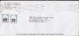 Saudi Arabia Purple TMS Line Cds. AL BAHA 1994 Cover Brief LOS ANGELES United States - Saudi-Arabien