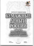 Russie. Rossia. Catalogue Billets De La Russie Partie 1 Gouvernement De La Fédération De Russie. Ed Conros 2007 - Libri & Software