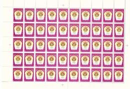1977 SAUDI ARABIA 25 TH Anniv. Of Founding Of Sharia College ,Makkah Full Sheet 50 Stamps Very Rare MNH - Saudi Arabia