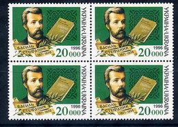 UKRAINE 1996 Stefanyk Anniversary In Block Of 4 MNH / **. Michel 170 - Ukraine