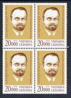 UKRAINE 1996 Krimskyi Commemoration In Block Of 4 MNH / **. Michel 164 - Ukraine