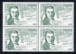 UKRAINE 1995 Shafarik Bicentenary In Block Of 4 MNH / **.  Michel 155 - Ukraine