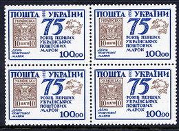 UKRAINE 1993 Stamp Anniversary  In Block Of 4 MNH / **.  Michel 103 - Ukraine