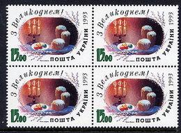 UKRAINE 1993 Easter In Block Of 4 MNH / **.  Michel 100 - Ukraine