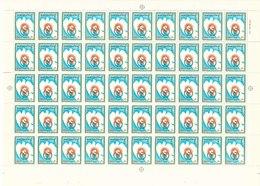 1986 SAUDI ARABIA International Peace Year  Full Sheet 50 Stamps MNH - Saudi Arabia