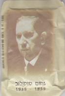 SACHET SUGAR AZUCAR SUCRE JEWISH JUDIO JUIF PROCERES HAUT PERSONNAGE CIRCA 1980's-BLEUP - Sugars