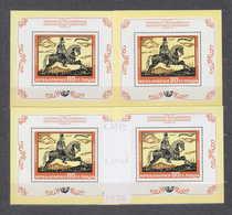 2413 K Bulgaria 1974 Philatelic Exhibition BLOCK / HORSE MAN Engravings / Briefmarkenausstellung Jugend 74 Bulgarie - Ongebruikt