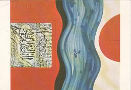 IRAQ - Iraqi Artist Series - Painting By Rafa Al-Nassiri - Iraq
