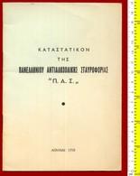 B-30654 Greece 1959. Anti-Alcohol Organization, Regulation. Booklet 16 Pg. - Historical Documents