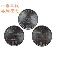 China 1991 Coin 1 Yuan  70th Anniversary Foundation Communist Party Of China Three Coins - China