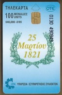 EL. GREECE.  OTE. 25 ΜΆΡΤΙΟΣ 1821. 100 UNITS. 2/95. Nr. 0130 490949. THEAKAPTA. - Griekenland