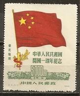 Chine China 1950 Drapeau Flag - Unused Stamps